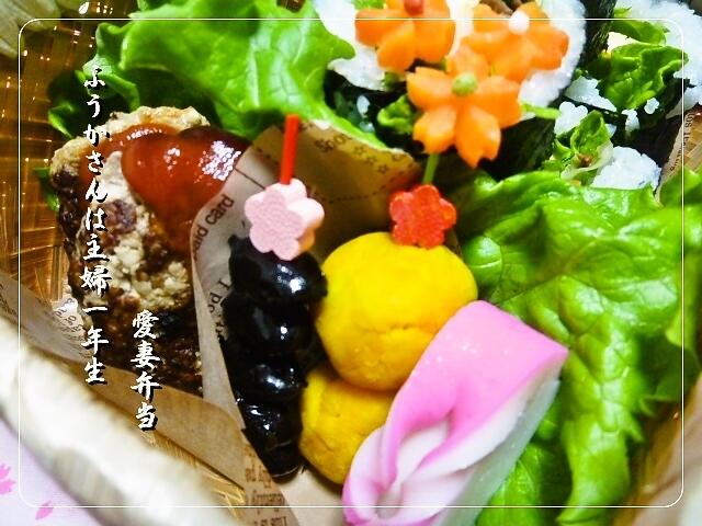 ふうかさんは主婦一年生-美味しくおかず0011.jpg