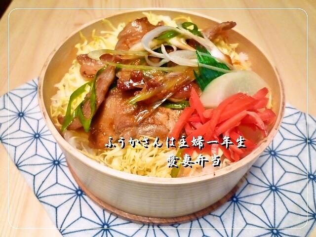 ふうかさんは主婦一年生-豚味噌丼.jpg