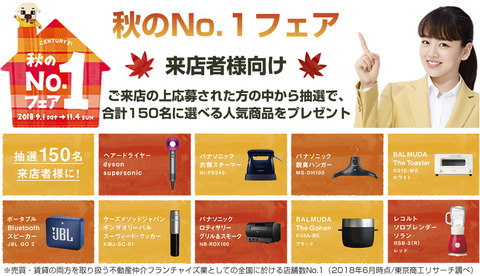 c21-2018-aki-raiten
