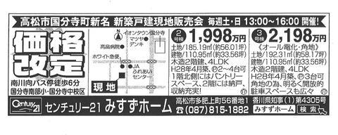 20160616_不動産情報(四国新聞記載分)
