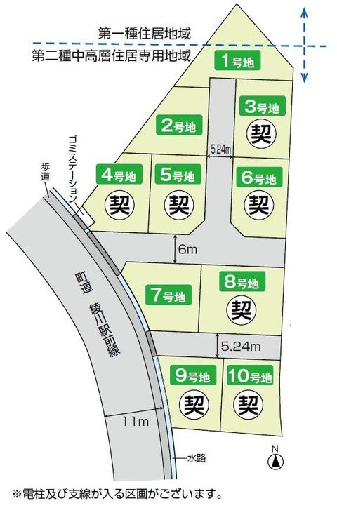 綾川町分譲地(区画図)18.11.27