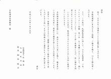 札幌乳児院お礼状
