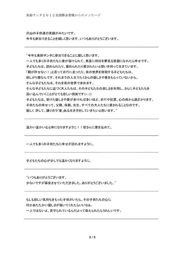 美鈴サンタメッセージ_ページ_2