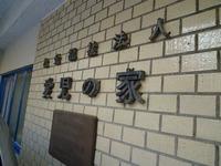 東京・愛児の家 (1)