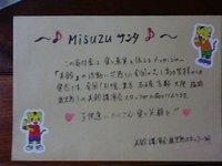Misuzuサンタ鹿児島カード
