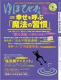 yuhobika11_07-1