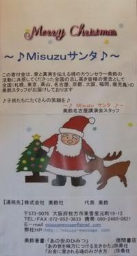 美鈴サンタ2011名古屋
