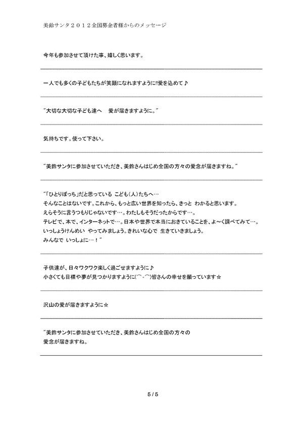 美鈴サンタメッセージ_ページ_5