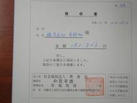 3件目の和敬学園領収書