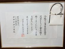 広島・津田子供の家 (3)