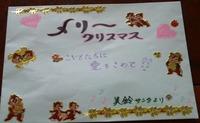 鹿屋乳児院20111223-3