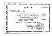 Misuzuサンタ東京領収書愛児の家
