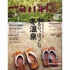 『HanakoWEST(ハナコウエスト)2009年02月号』に美鈴カウンセリングが掲載されました。☆89ページです♪