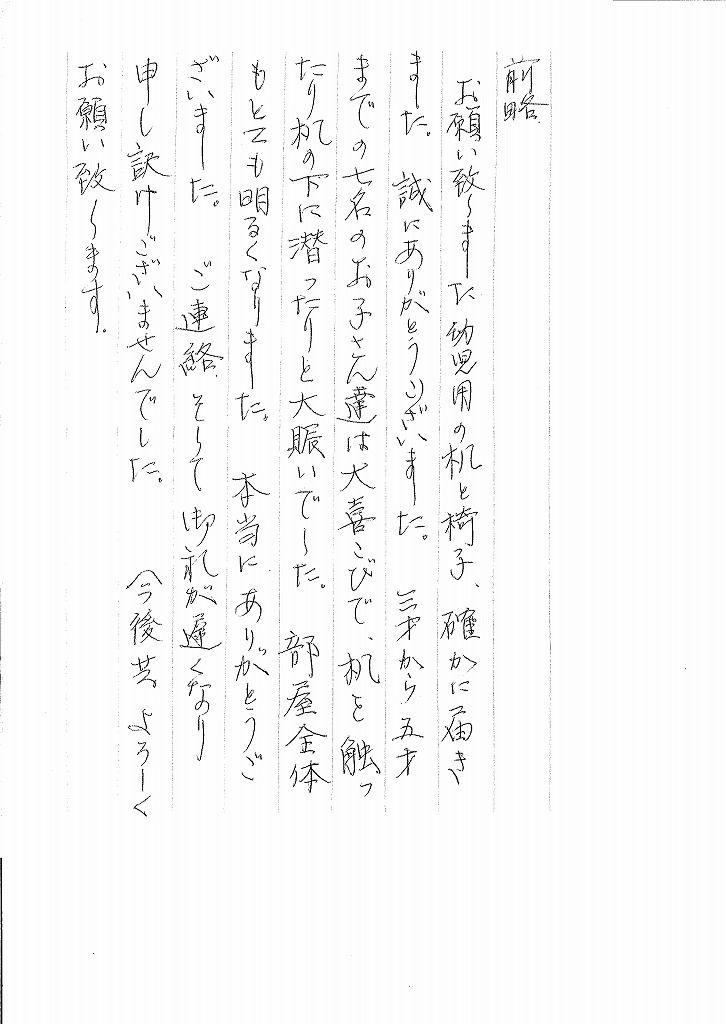 すべての講義 子どもの学費 : 美鈴公式サイト - 美鈴サンタ ...