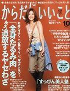 『からだにいいこと』2011年10月号に掲載されました。☆86ページです♪