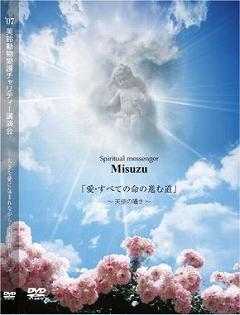 美鈴初のDVD「愛・すべての命の進む道」
