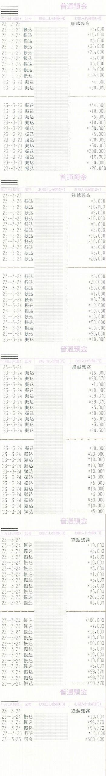 美鈴公式サイト募金係0311震災募金6-10