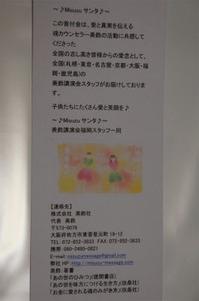美鈴サンタ2011'福岡