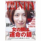 TRINITY5月号に美鈴スピリチュアルカウンセリングが掲載されました。