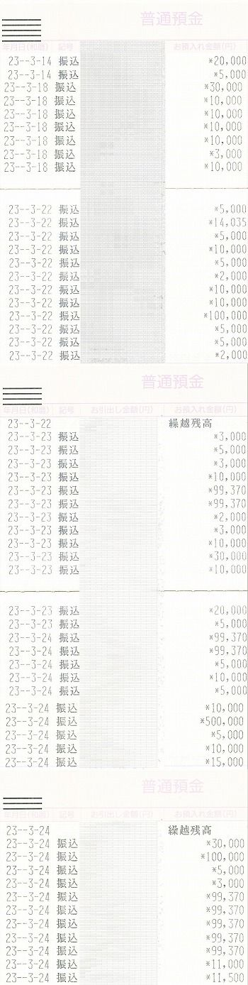 美鈴公式サイト動物愛護募金0311震災募金1-3