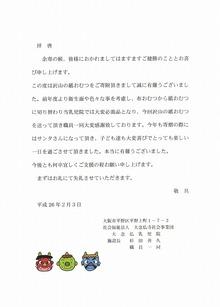 大阪大念仏寺お礼状_0001