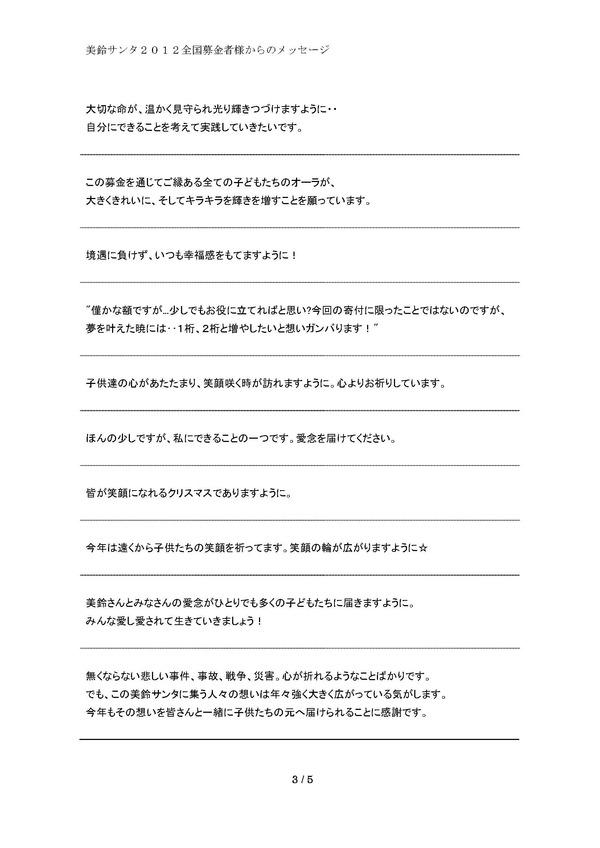 美鈴サンタメッセージ_ページ_3