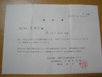 領収証(川崎愛児園)