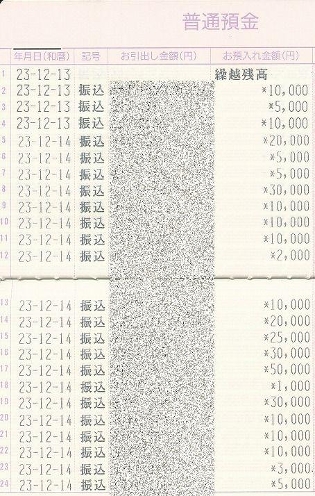募金係20111217_4