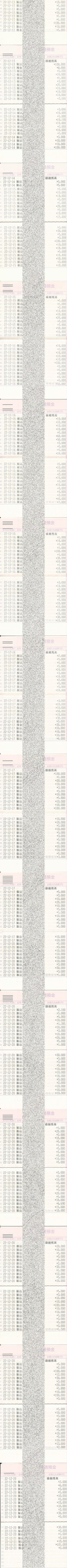 美鈴公式サイト募金係20101213〜1220
