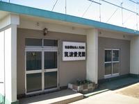 茨城・筑波愛児園�
