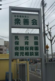 衆善会乳児院 (1)