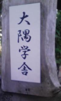 大隅学舎_1