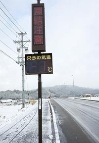 美鈴サンタ2011'飛騨高山