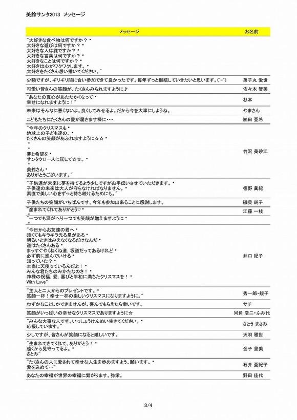 美鈴サンタ2013-3 メッセージ_ページ_3