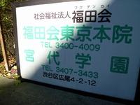 福田会東京本院看板