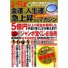美鈴掲載雑誌『よつば』金運、人生運が急上昇するマガジン