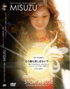 美鈴講演会DVD第2弾!