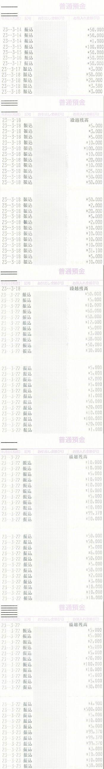 美鈴公式サイト募金係0311震災募金1-5