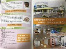 かのや乳児院 (5)
