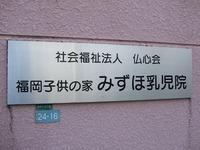 みずほ乳児院 (4)
