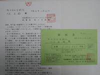 領収書+お礼状(SOS・東京)