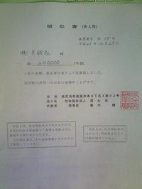 Misuzuサンタ鹿児島2