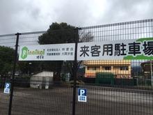 大隅学舎 (7)