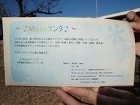 寄付金(新日本学園)