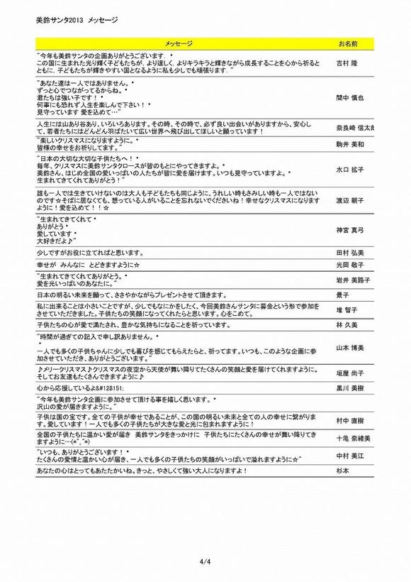 美鈴サンタ2013-3 メッセージ_ページ_4