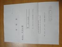 領収証(新日本学園)