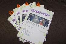 2013,12,22美鈴サンタ 001