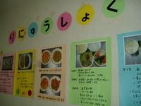 Misuzuサンタ名古屋衆善会乳児院4