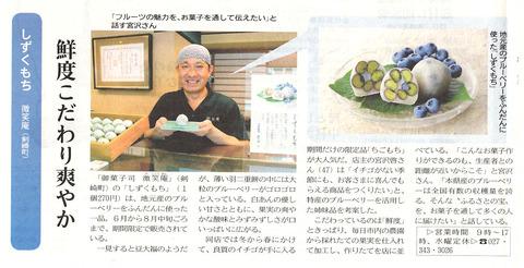上毛新聞TAKATAIに掲載されました