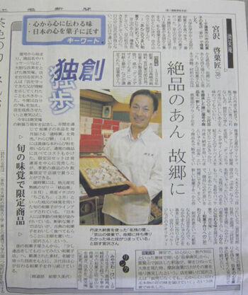 上毛新聞に掲載頂きました